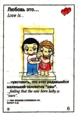 Love is... чувствовать, что этот родившийся маленький человечек 'наш'